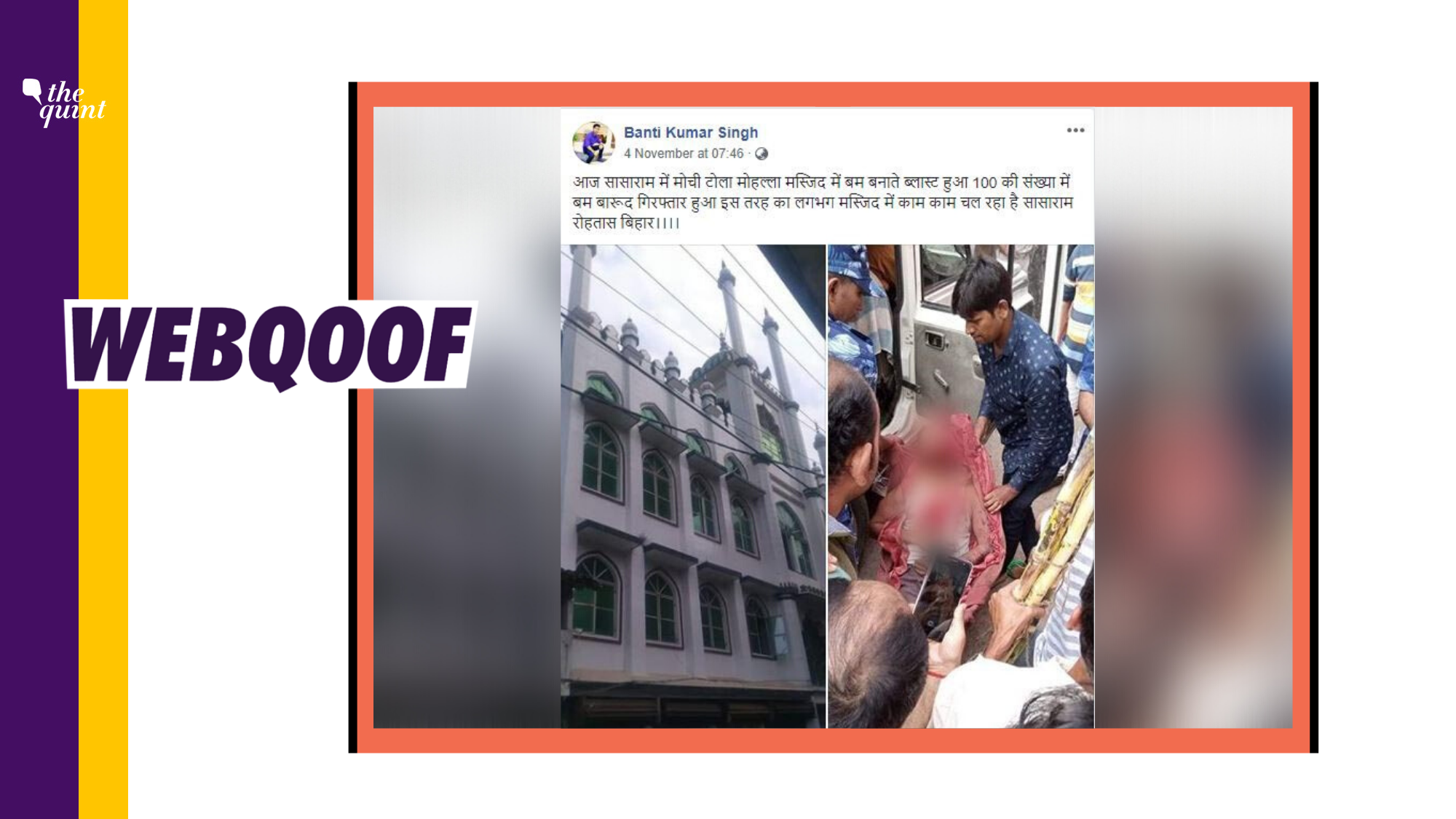 100 Bombs Found After Blast Inside Mosque in Bihar? It's Fake News
