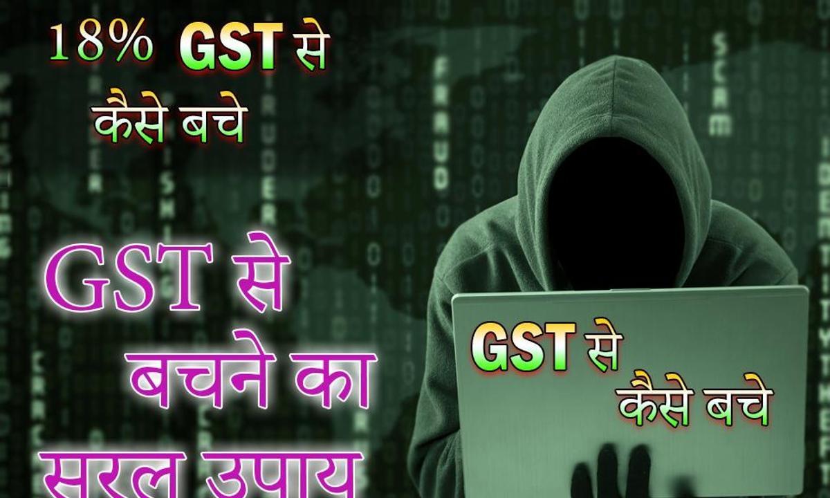 GST से बचने का निकाला था जुगाड़, लेकिन 141 करोड़ की टैक्स चोरी में पकड़ा गया
