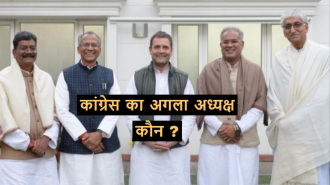Congress President Rahul Gandhi with Other Congress Leader