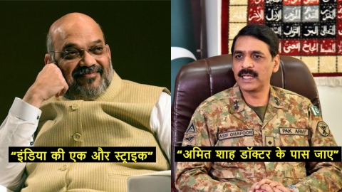 Amit Shah And Asif Ghafoor