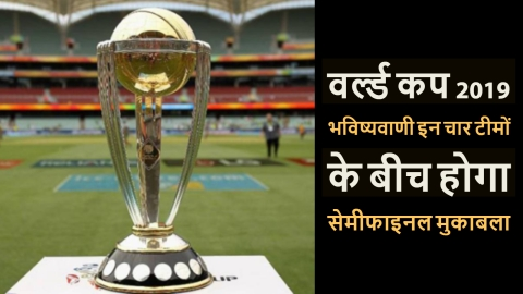 ICC World Cup Semi Finals 2019