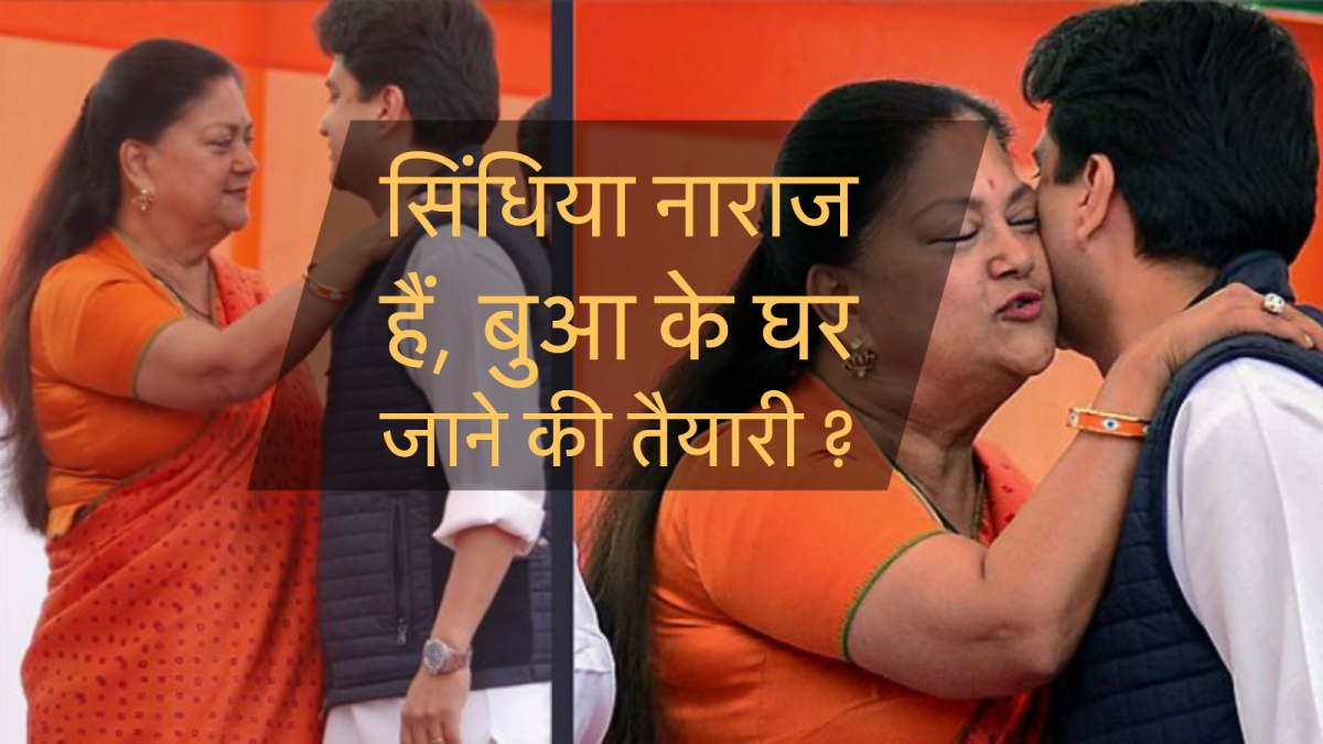 jyotiraditya scindia news