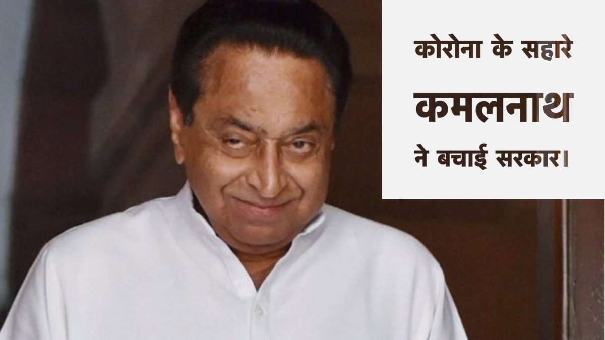 Kamal Nath Government