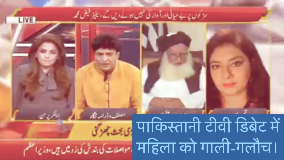 Live Abuse in Pakistan TV Debate Show