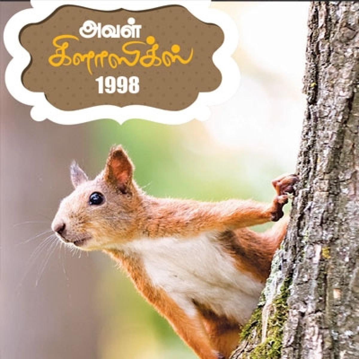 தப்பர்த்தம் - அவள் கிளாஸிக்ஸ் 1998
