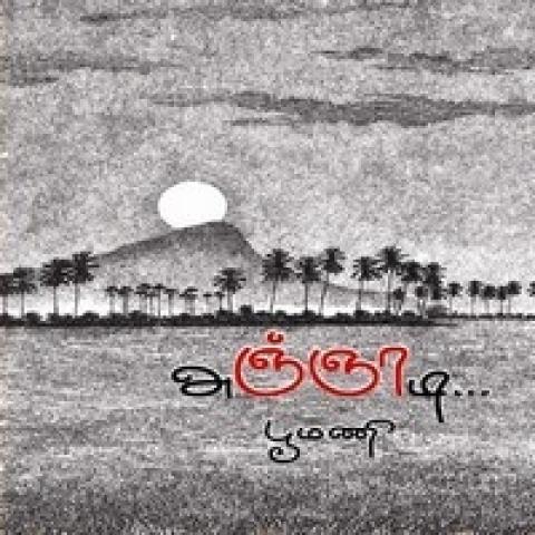 பூமணி எழுதிய 'அஞ்ஞாடி' நாவலுக்கு ...
