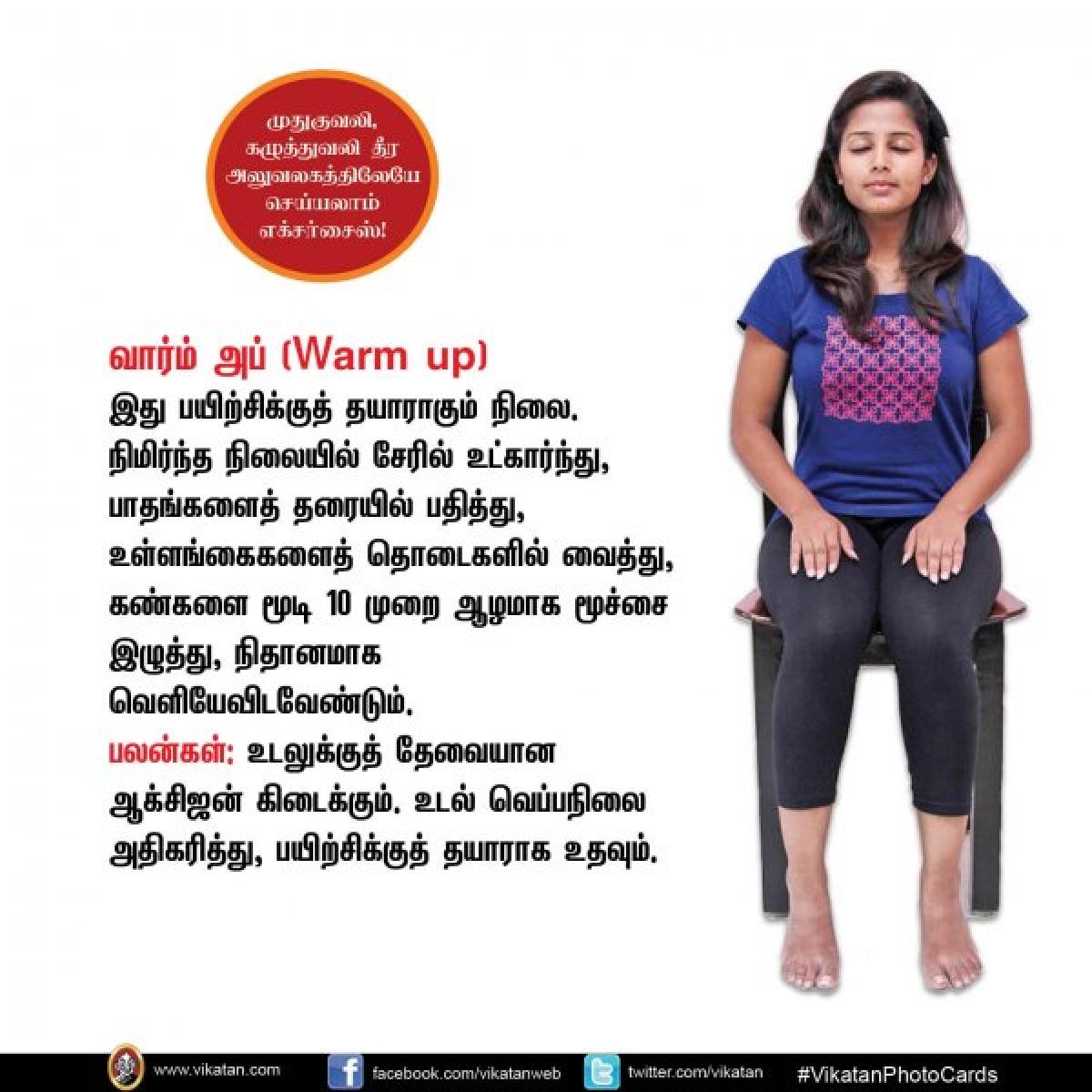 முதுகுவலி, கழுத்துவலி தீர அலுவலகத்திலேயே செய்யலாம் எக்சர்சைஸ்! #VikatanPhotoStory