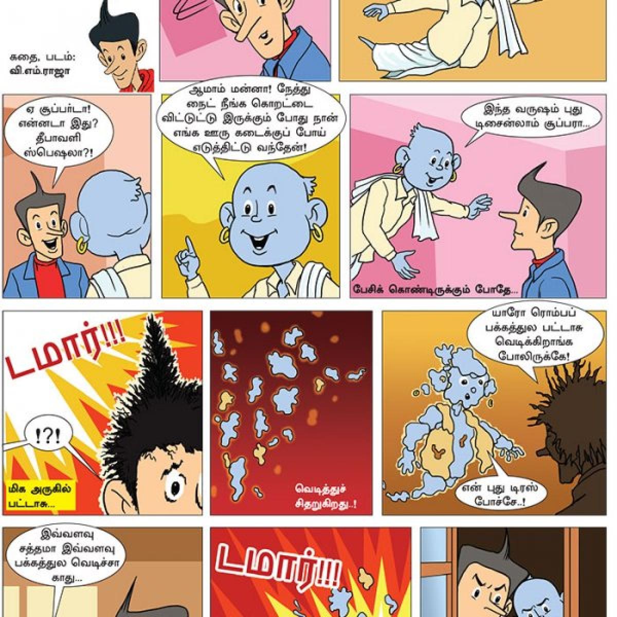 வேதாளம் புதிது! - 2.0