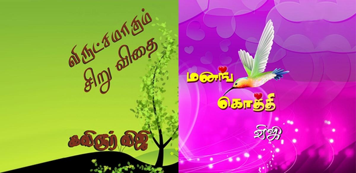 கை கால் இயங்காது; 2 புத்தகங்களை எழுதியுள்ளார்! #Help_Viji