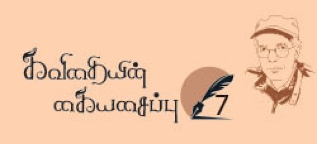 Thadam Vikatan - 01 December 2018 - கவிதையின் ...