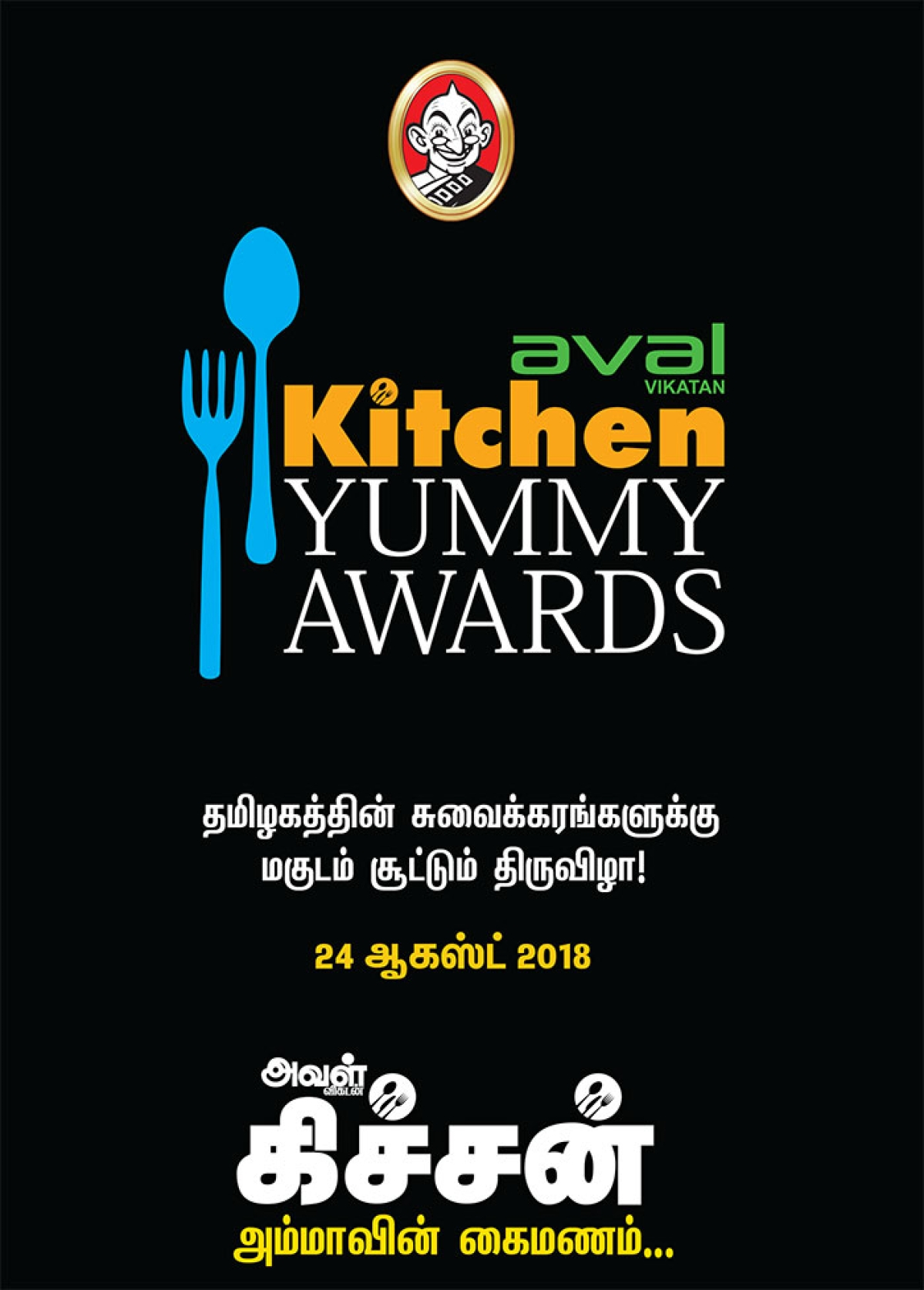Aval Vikatan Kitchen YUMMY AWARDS 2018