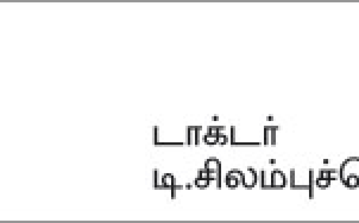Doctor Vikatan - 16 December 2012 - கவனக் குறைவால்
