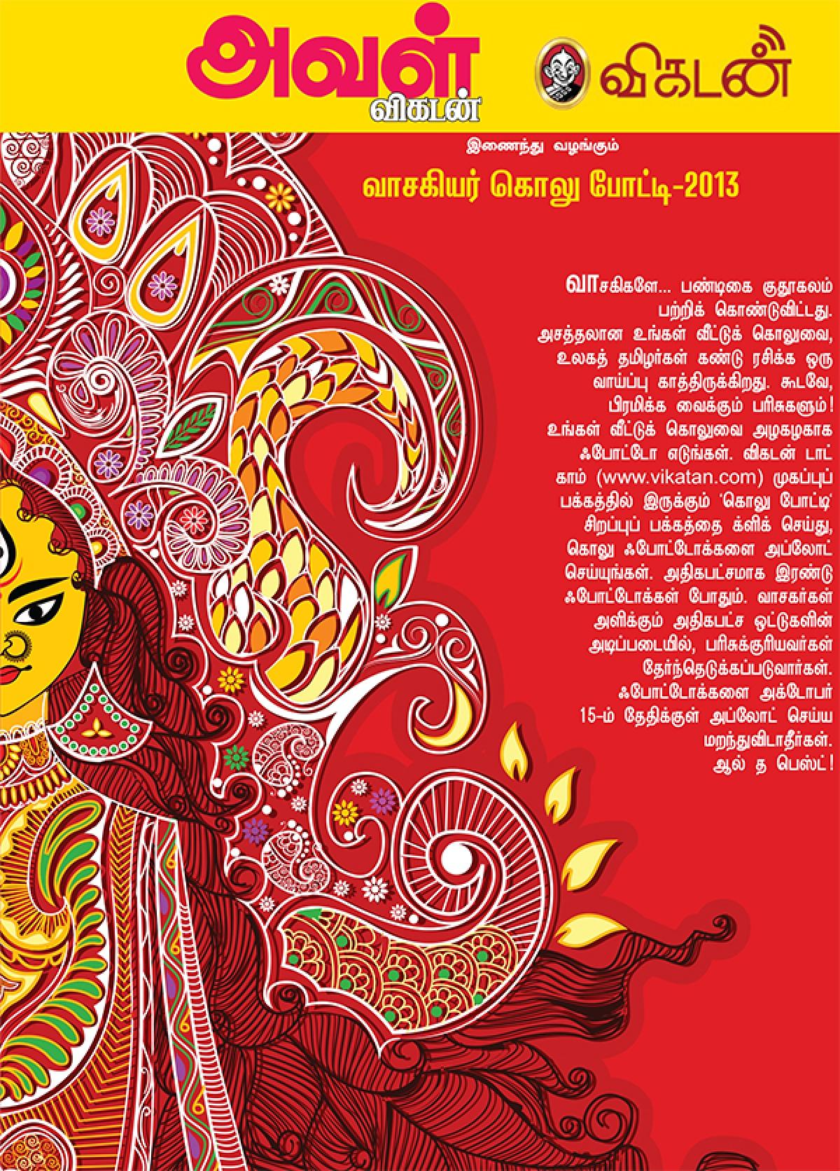 வாசகியர் கொலு போட்டி - 2013