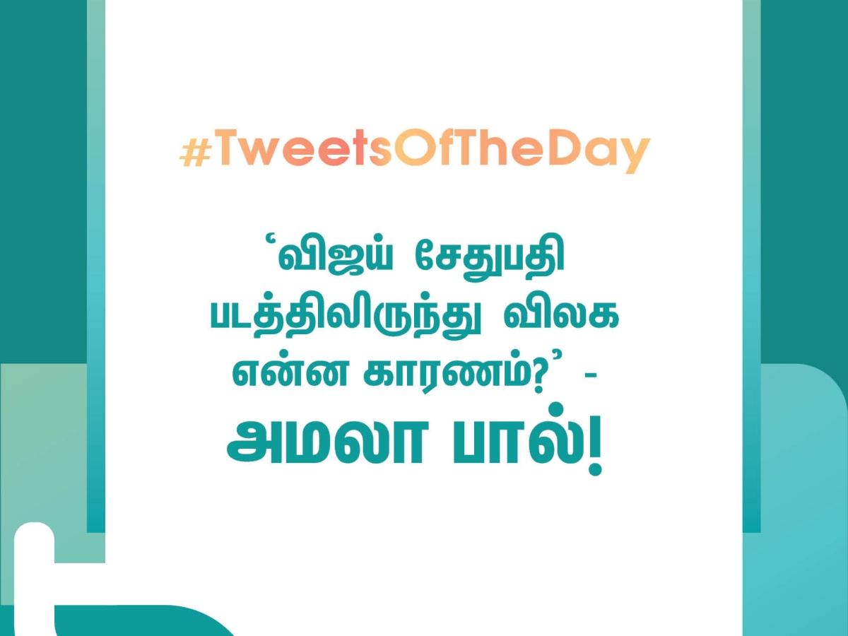 'விஜய் சேதுபதி படத்திலிருந்து விலக என்ன காரணம்?' - அமலா பால்! #TweetsOfTheDay