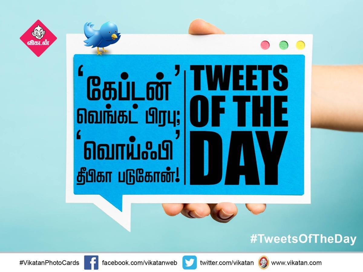 'கேப்டன்' வெங்கட் பிரபு; 'வொய்ஃபி' தீபிகா படுகோன்! #TweetsOfTheDay