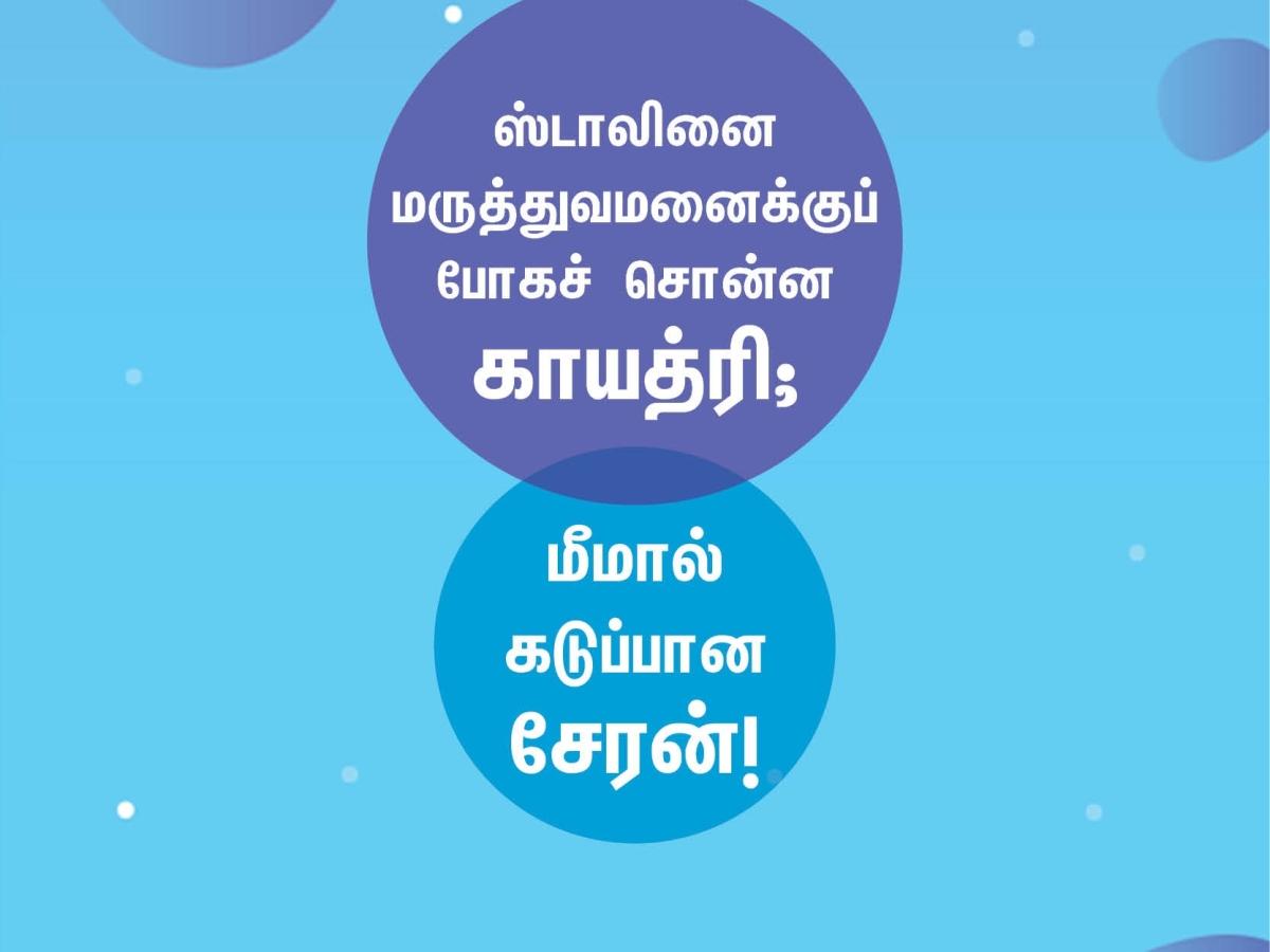 ஸ்டாலினை மருத்துவமனைக்குப் போகச் சொன்ன காயத்ரி; மீமால் கடுப்பான சேரன்! #TweetsOfTheDay