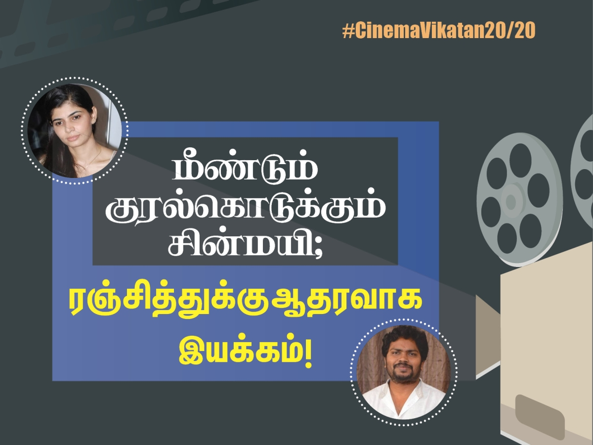 மீண்டும் குரல்கொடுக்கும் சின்மயி; ரஞ்சித்துக்கு ஆதரவாக இயக்கம்! #CinemaVikatan2020