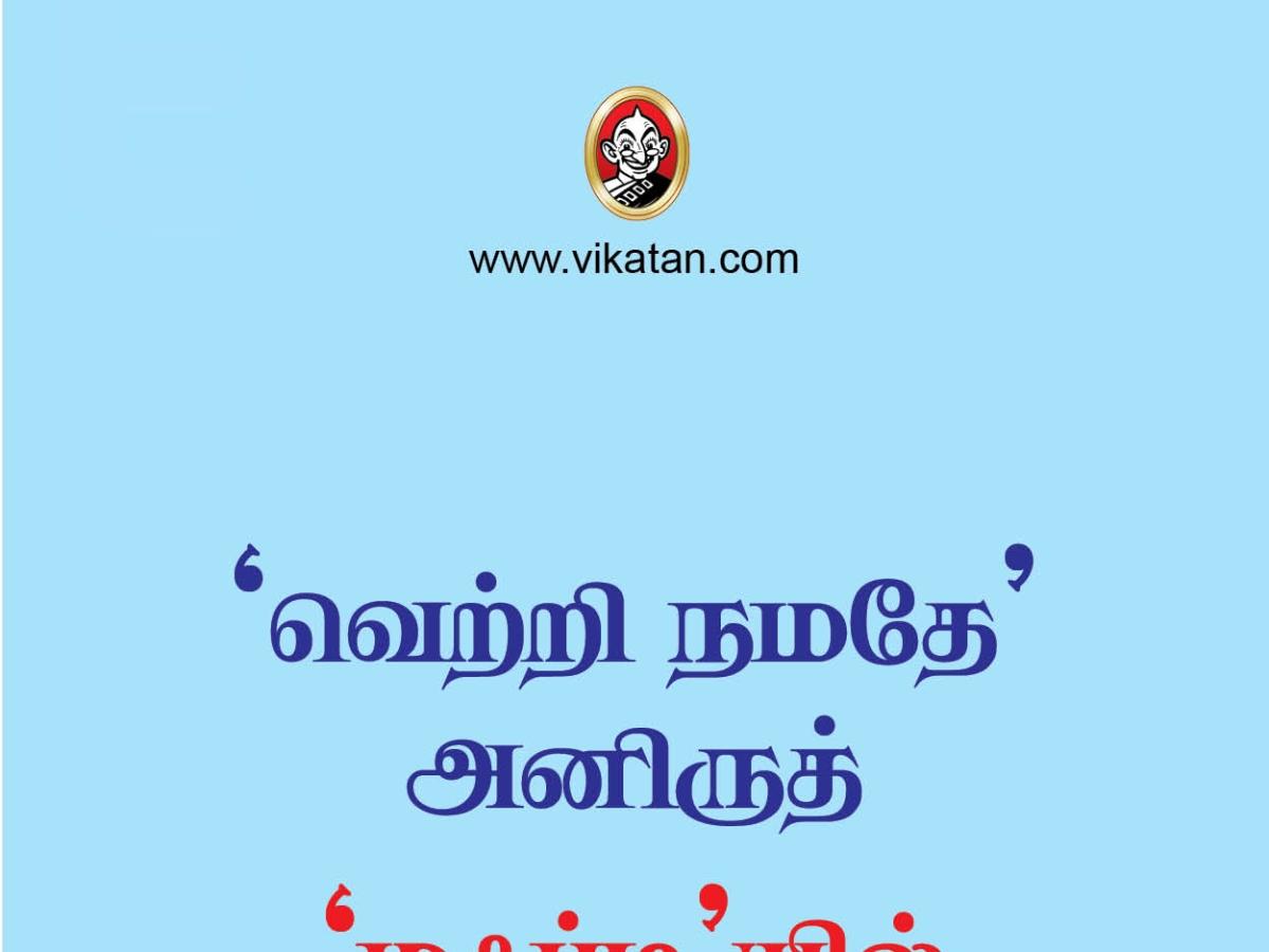 'வெற்றி நமதே' அனிருத் ; 'மஃப்டி'யில் சிம்பு! #TweetsOfTheDay