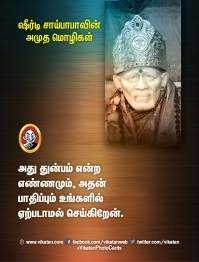 Baba Famous Quotes in Tamil | ஷீரடி சாய் பாபா
