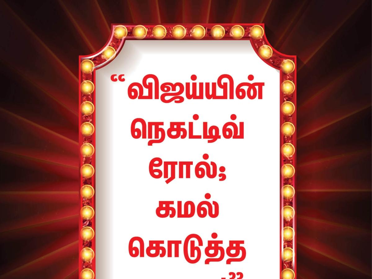 """""""விஜய்யின் நெகட்டிவ் ரோல்; மீண்டும் ராஜ்கிரண் - மீனா !"""" #CinemaVikatan2020"""