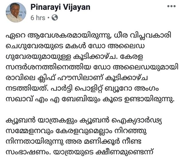 பினராயி விஜயன் ஃபேஸ்புக் பதிவு