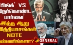 Nerkonda Paarvai vs Pink - 6 Differences!