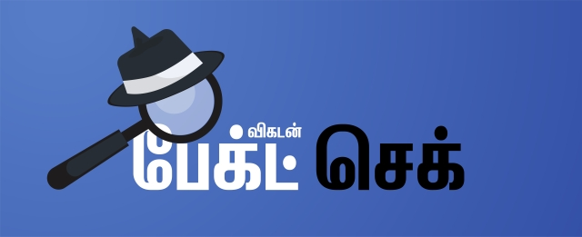Vikatan Fact check