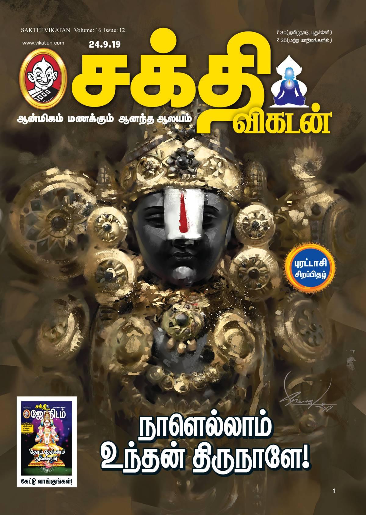 sakthi vikatan free download