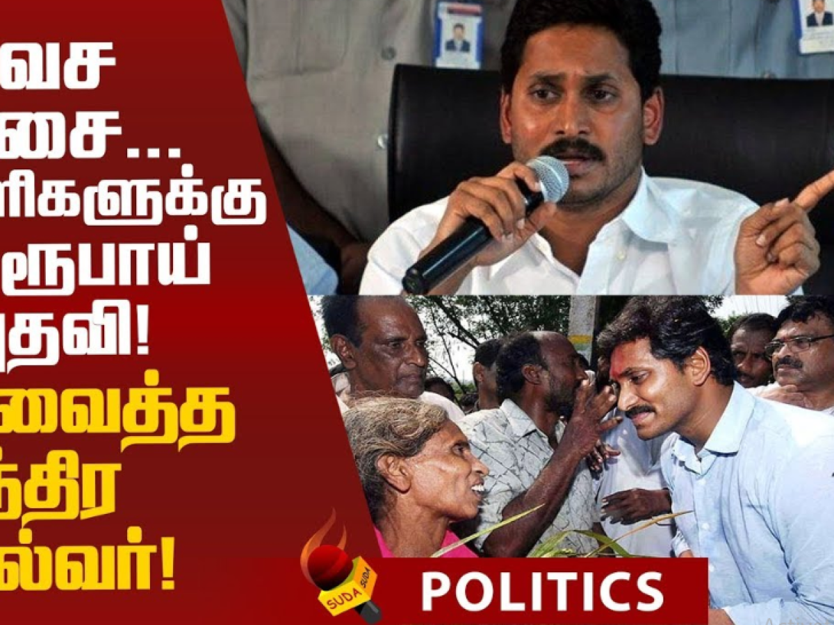 New Plans of Jaganmohan Reddy!