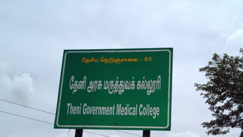 Theni Medical College