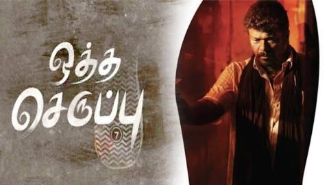 Download Tamil Oththa Seruppu Size 7