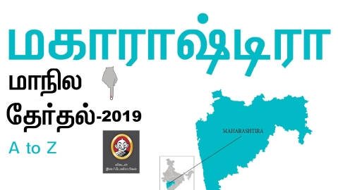 Maharashtra assembly elections 2019