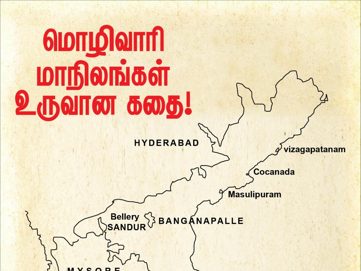 மொழிவாரி மாநிலங்கள் உருவான கதை... 15 படங்களில்!  #TamilNaduDay