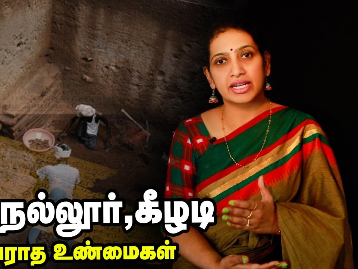 Adichanallur, Keeladi Unknown Details