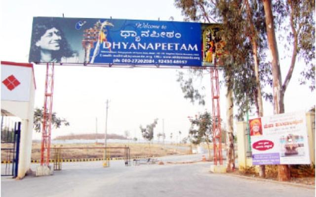 பிடதி ஆசிரமம்