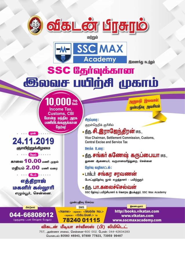 SSC தேர்வுக்கான இலவச பயிற்சி முகாம் - 24.11.2019