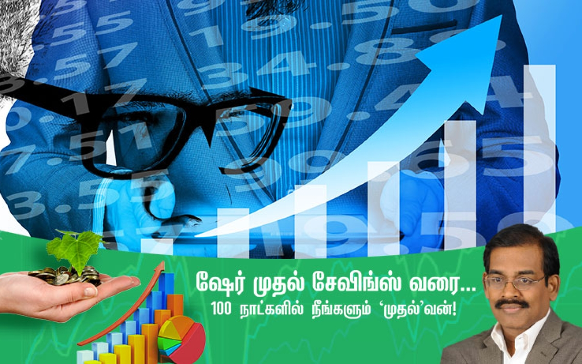 பிரிட்டானியா கம்பெனி ஷேர் ஹோல்டர்களுக்கு தந்த போனஸ் என்ன தெரியுமா? #SmartInvestorIn100Days நாள்- 59
