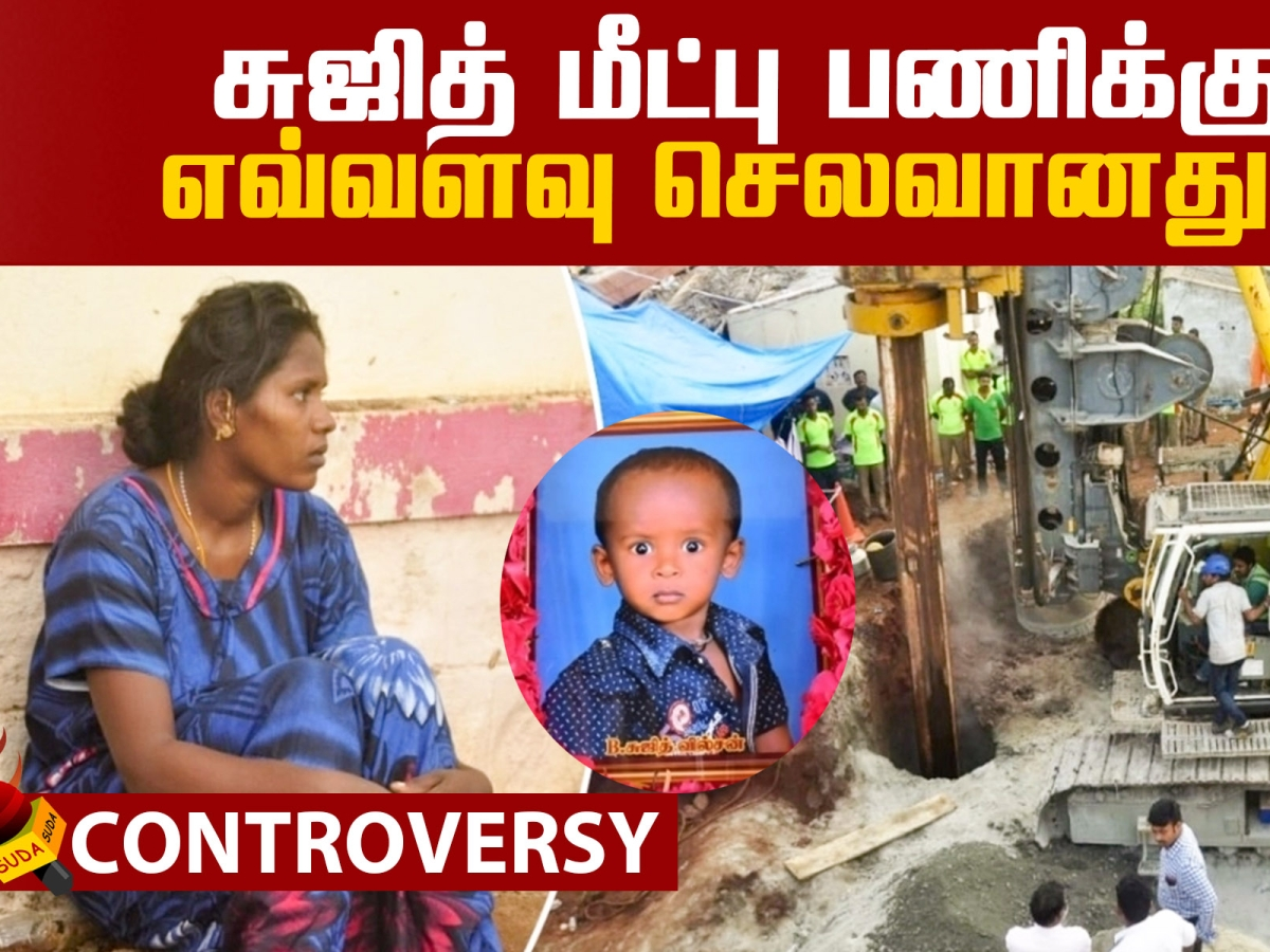 Real Cost of Sujith's Rescue Operation!
