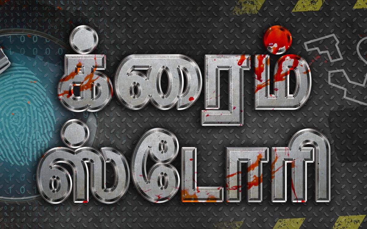 கல்குவாரி டு கால்வாய்... இளம்பெண்களின் சடலம் - வேலூரில் அடுத்தடுத்து அதிர்ச்சி #TamilnaduCrimeDiary
