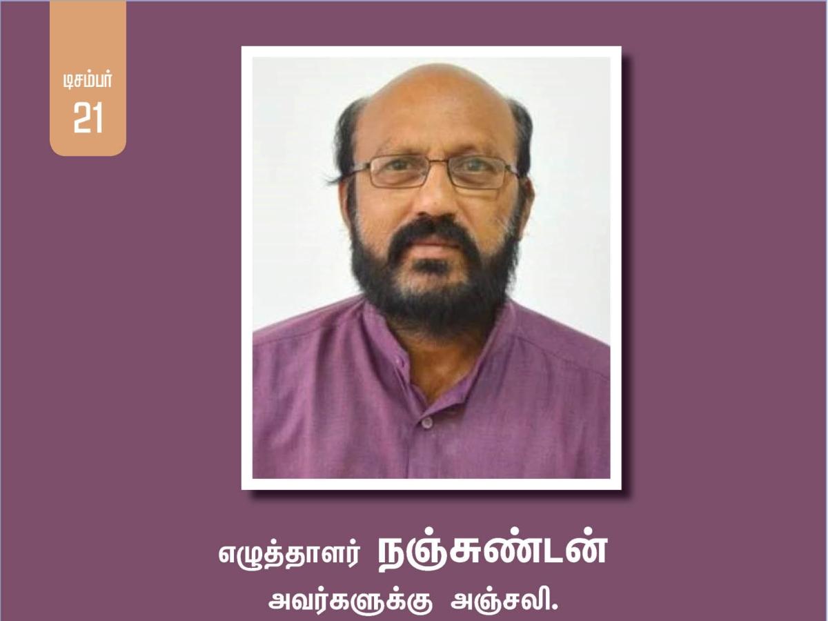 சாகித்ய அகாடமி விருது பெற்ற எழுத்தாளர் நஞ்சுண்டன் மரணம்!