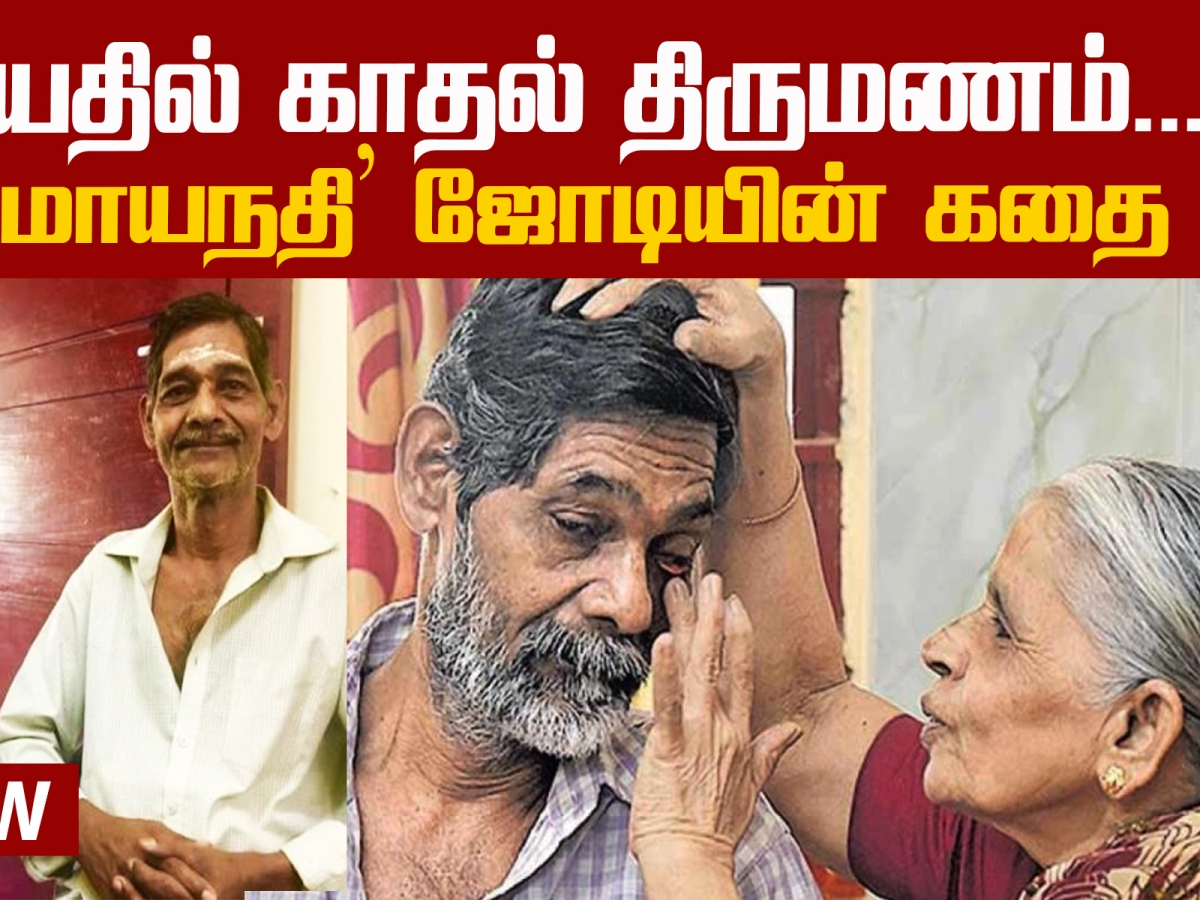 The touching love story of an old age couple!