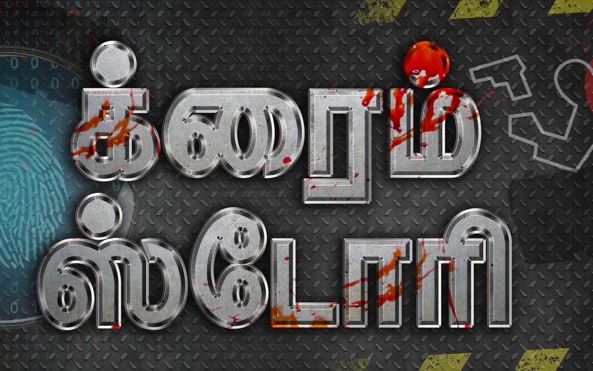 குற்றச்செயல்களின் கூடாரமா தேனி..?! அச்சத்தில் ஓ.பி.எஸ். ஊர் மக்கள் #TamilnaduCrimeDiary