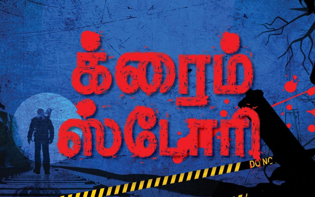நடுவீட்டில் எரிந்த பிணம், காட்டிக் கொடுத்த ருத்ராட்சம்... என்ன காரணம்? #TamilnaduCrimeDiary