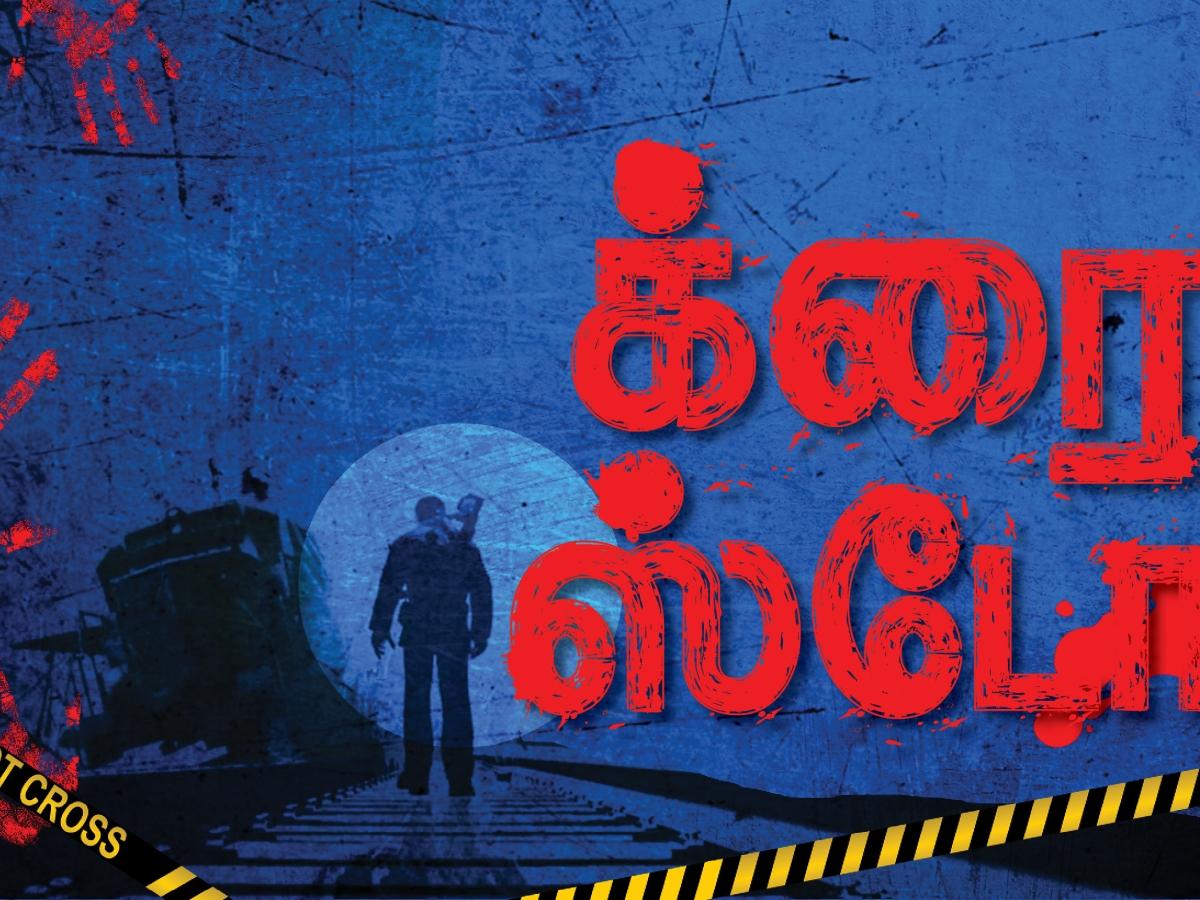 அப்பாவிடமே கொள்ளையடித்த மகன்! - மாட்டிக்கொண்ட பின்னணி #TamilnaduCrimeDiary