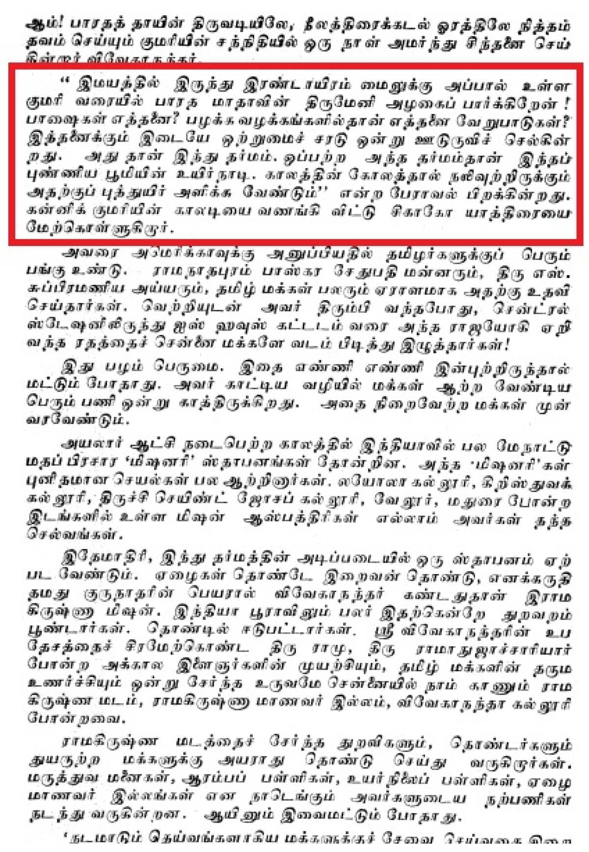 Swami Vivekananda #VikatanOriginals