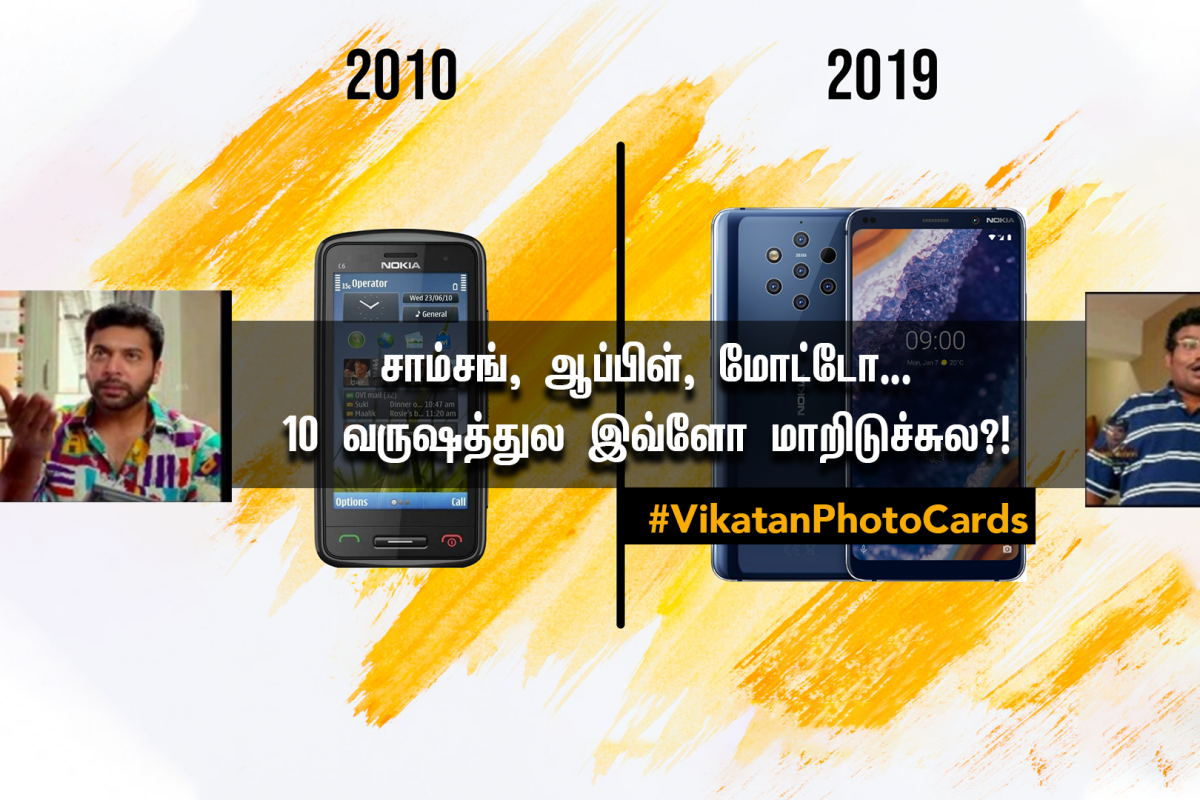 #SmartphoneEvolution