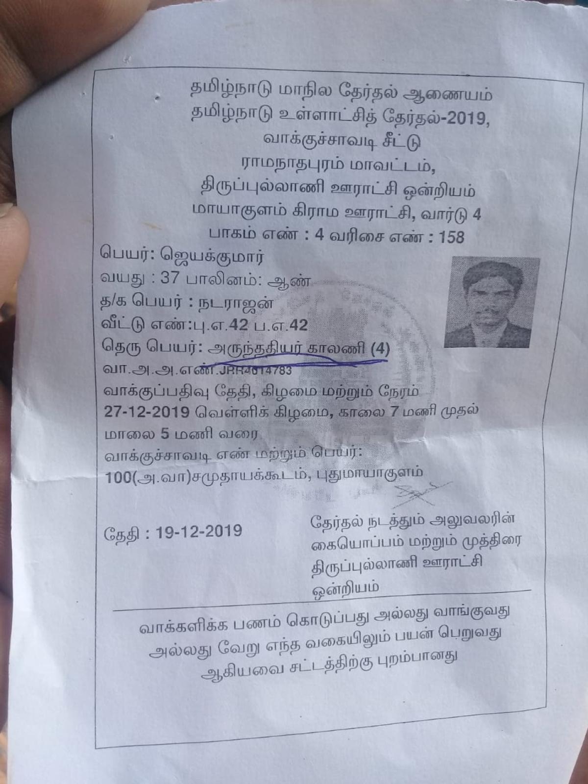 உள்ளாட்சித் தேர்தல் பூத் சிலிப்