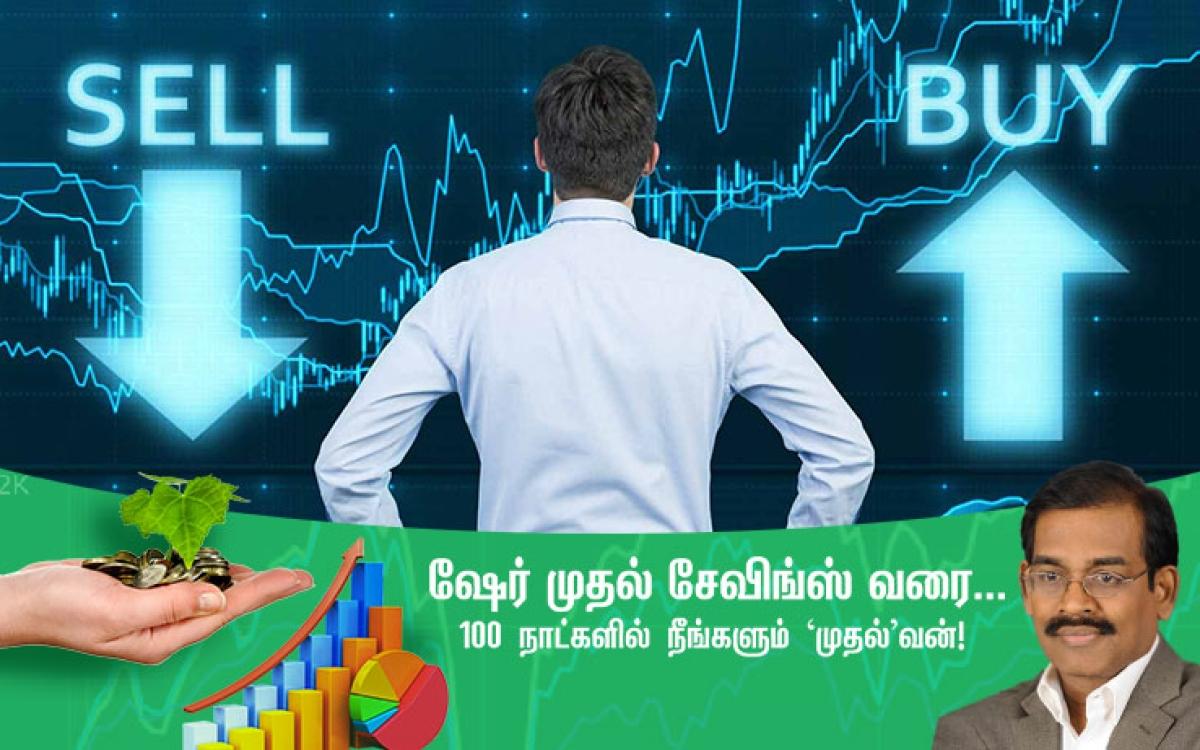 பியூச்சர் மார்க்கெட்டில் MRF நிறுவனத்தின் லாட் சைஸ் என்ன தெரியுமா? #SmartInvestorIn100Days நாள்-75