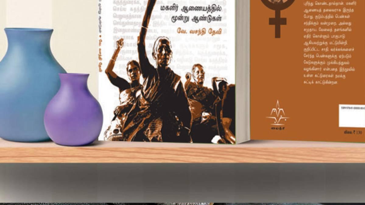 Ananda Vikatan - 22 January 2020 - படிப்பறை   Padipparai ...