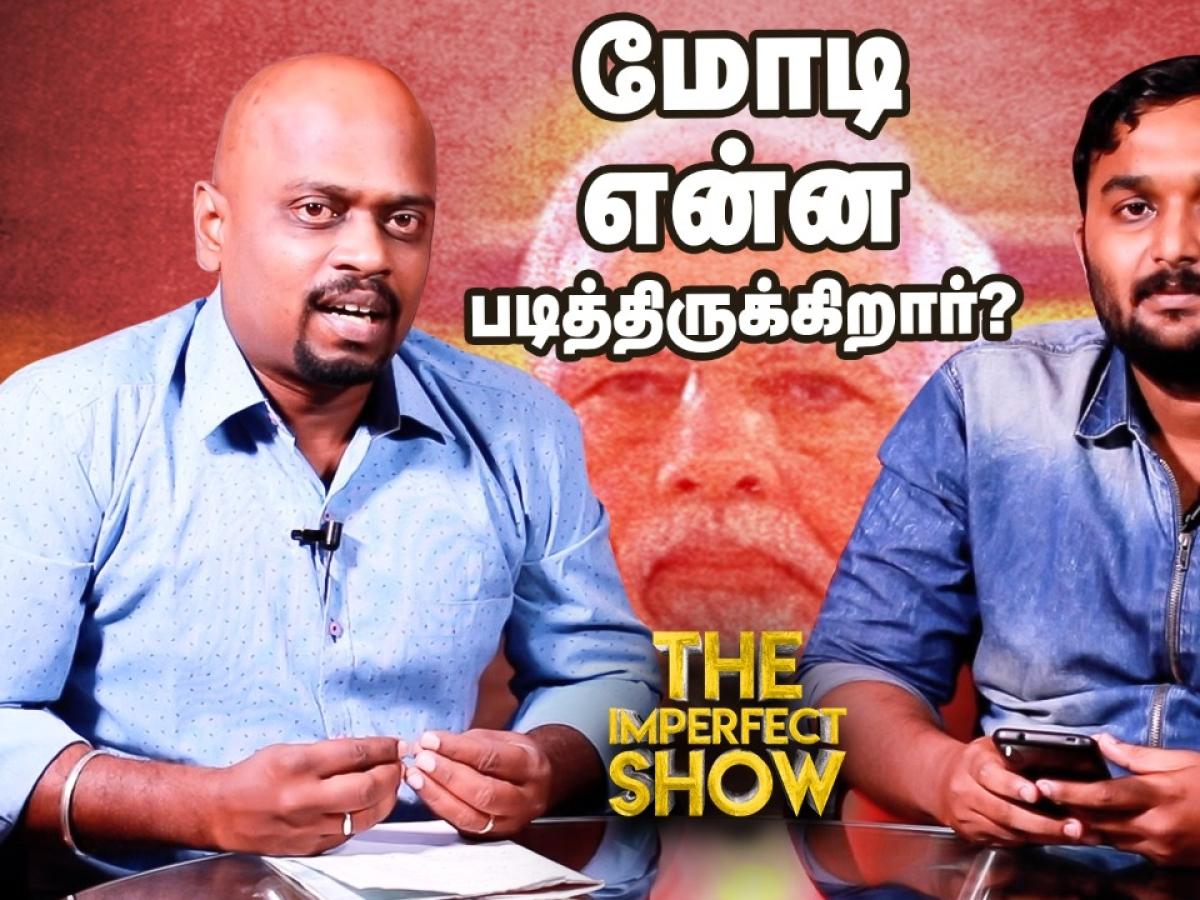 டாட்டூ இருந்தால் ராணுவத்தில் சேர்க்க மாட்டார்களா? | The Imperfect Show 19/1/2020